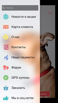 Ветеринарный Лазарет screenshot 1