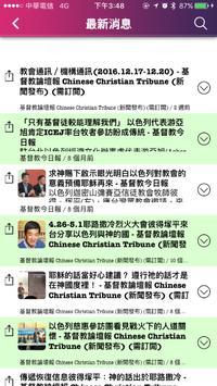 恩雨靈糧堂 apk screenshot