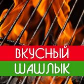 Вкусный Шашлык (Пенза) иконка