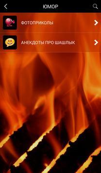 Вкусный Шашлык (Пенза) скриншот приложения