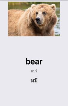 คำศัพท์ภาษาอังกฤษพื้นฐาน screenshot 1