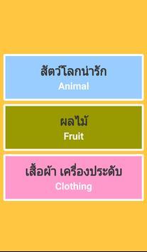 คำศัพท์ภาษาอังกฤษพื้นฐาน screenshot 2