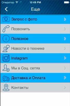 Запчасти для Бытовой Техники screenshot 1