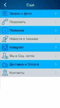 Запчасти для Бытовой Техники screenshot 5
