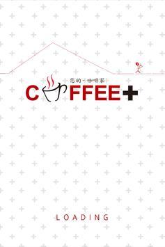 咖啡家 poster