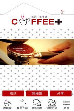 咖啡家 screenshot 1