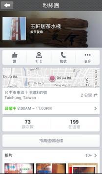 玉軒居茶水棧 粉絲APP screenshot 2