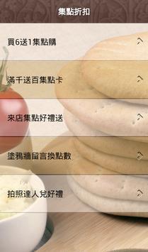 真極品牛肉麵 poster