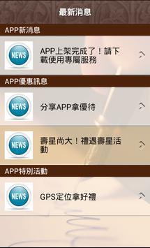 真極品牛肉麵 apk screenshot