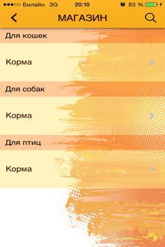 ЗооКлуб Благовещенск apk screenshot