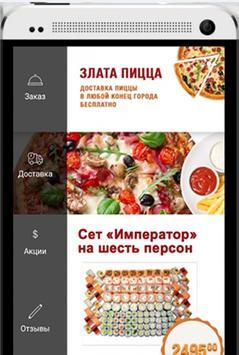 Злата Пицца в Липецке poster