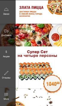 Злата Пицца в Липецке screenshot 1