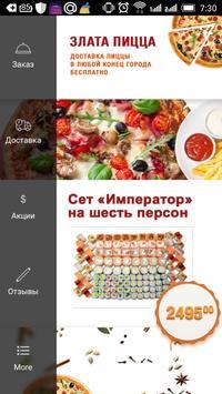 Злата Пицца в Липецке screenshot 2