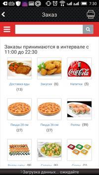 Злата Пицца в Липецке screenshot 3
