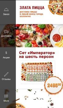 Злата Пицца в Липецке screenshot 5