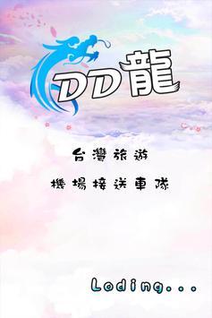 DD龍 poster
