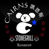 凱恩斯岩燒餐廳 icon