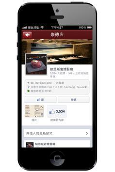 凱恩斯岩燒餐廳 screenshot 1