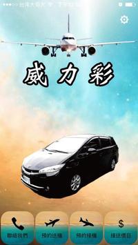 威力彩車隊 apk screenshot