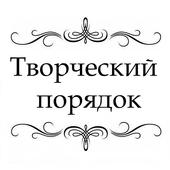 Творческий порядок icon