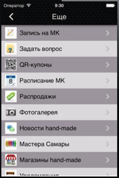 Творческий порядок apk screenshot