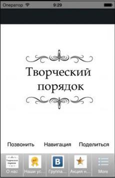 Творческий порядок poster
