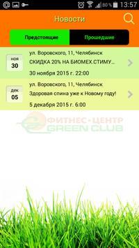 Фитнес-центр «Green Club» screenshot 2