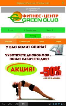 Фитнес-центр «Green Club» screenshot 3