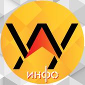Улан-Удэ ИНФО icon