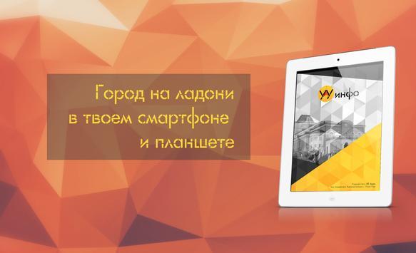 Улан-Удэ ИНФО apk screenshot