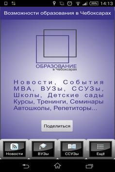 Образование в Чебоксарах poster