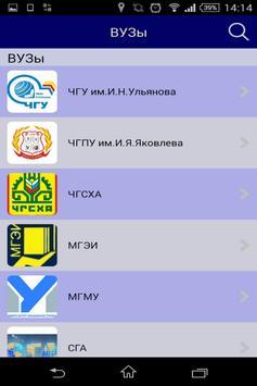 Образование в Чебоксарах screenshot 2