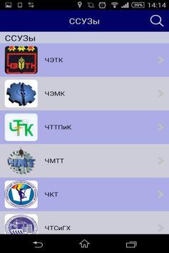 Образование в Чебоксарах screenshot 4