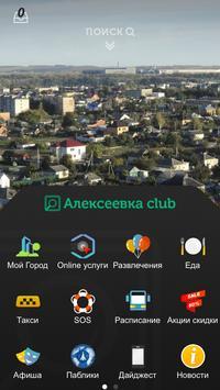 Алексеевка poster