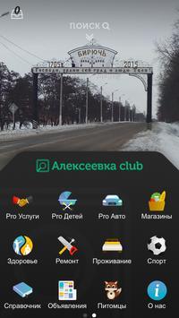 Алексеевка screenshot 1