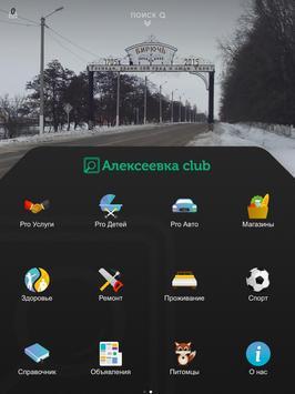 Алексеевка screenshot 5