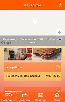 Салон красоты Аллюр apk screenshot