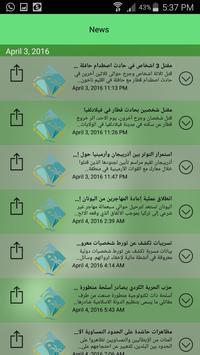 Al-Waha Radio screenshot 2