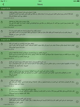 Al-Waha Radio screenshot 7