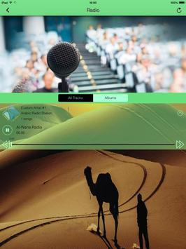 Al-Waha Radio screenshot 6