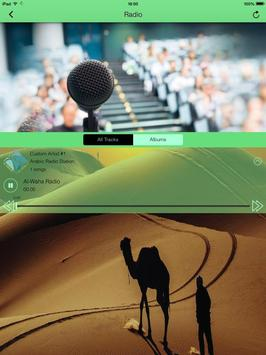 Al-Waha Radio screenshot 9