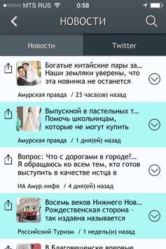 Amur apk screenshot