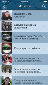 ПСО «Ангел» apk screenshot