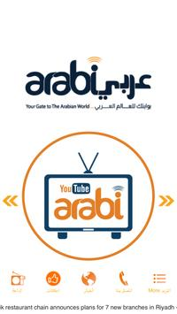 Arabi Media Group poster