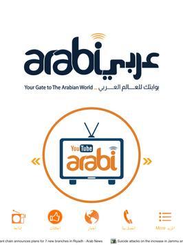 Arabi Media screenshot 5