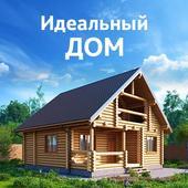 Идеальный Дом icon