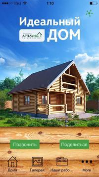 Идеальный Дом poster