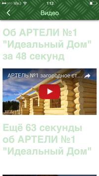 Идеальный Дом screenshot 2