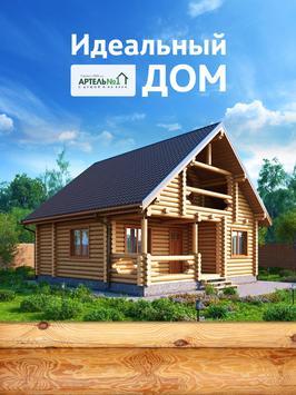 Идеальный Дом screenshot 4
