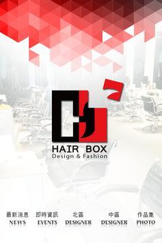 蕾莉Hair Box poster